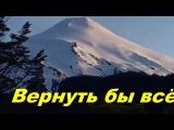 ВЕРНУТЬ БЫ ВСЁ Автор и исполнитель Анатолий Кулагин. Новинка