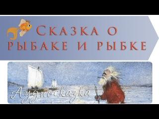 Сказка о рыбаке и рыбке (Александр Пушкин) / Восхитительные иллюстрации Кирилла  ...