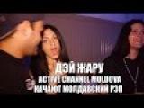 BAX-Di KISsa & Active Channel Moldova качают молдавский RaPortaj :)