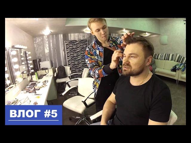 Влог 5. Съемки на Мир24. Женский бизнес на волосах. Кинотренинг в Тольятти ✴ Дмитрий Сорока ✴ Fenomen Woman ✴