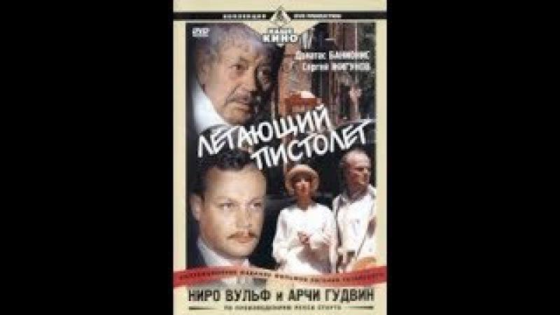 Ниро Вульф и Арчи Гудвин (1 фильм 1 серия из 5) 2001 DVDRip