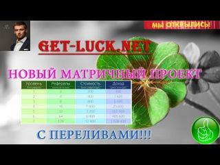 Get-Luck.net Новый матричный проект с переливами