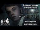 ПОВЕЛИТЕЛЬ СМЕРТИ фан-фильм про Волан-де-Морта - поттероманский фильм