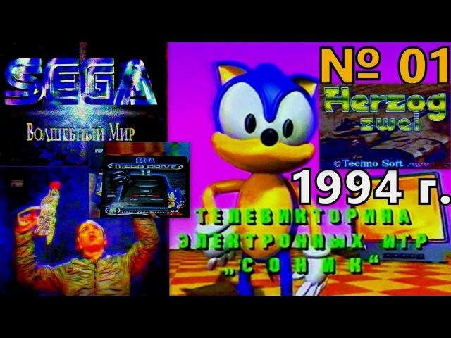 Телевикторина Электронных Игр Соник - № 01 - Herzog Zwei (ТК РТР , 13.11.1994 г. )Upgrade