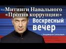 Митинги Навального - это провокация. Воскресный вечер с Владимиром Соловьевым о ...