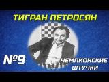 ЧЕМПИОНСКИЕ ШТУЧКИ №9. ТИГРАН ПЕТРОСЯН
