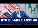 Юрий Пронько: кто в банке хозяин? 20.07.2017