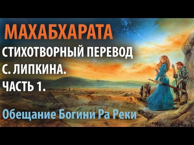 Махабхарата. Стихотворный перевод С. Липкина. Часть 1.