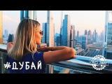 Финансовый Центр   Районы Дубая