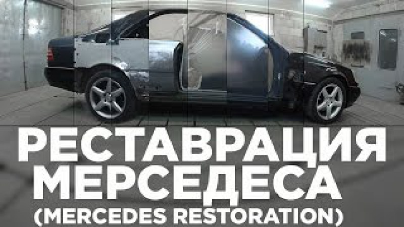 Реставрация автомобиля - mercedes-benz cl coupe w140