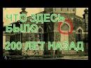 АРМАВИР ПОСЛЕ НЕИЗВЕСТНОЙ КАТАСТРОФЫ 18 19 век ФОТО ОБЗОР