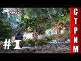 СТРИМ FORZA Horizon 3 (#1) - Старт не реального веселья