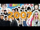 Все лучшие хиты. Лучшие клипы 2000-2010