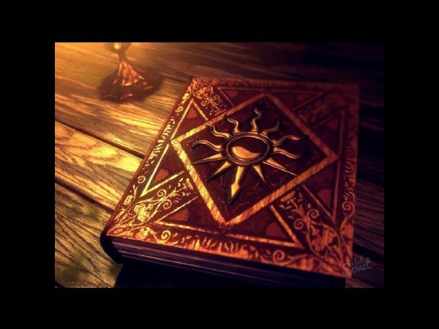 11.1 Магическая реальность. Принципы внутренней магии