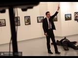 ПОЛНОЕ ВИДЕО убийства посла России в Турции! Месть за Алеппо ПОДРОБНОСТИ 19.12.2016
