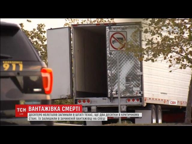 На стоянці популярного супермаркету США знайшли набиту тілами вантажівку