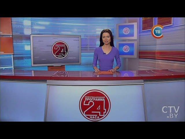 Новости 24 часа за 10.30 24.07.2017