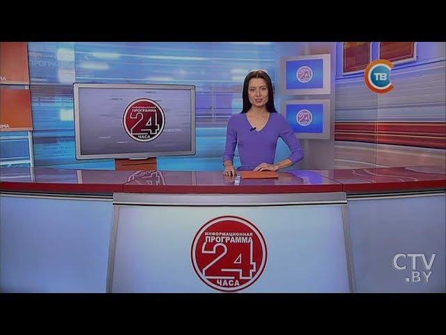 Новости 24 часа за 13.30 24.03.2017