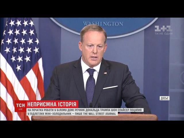 Колишній прес-секретар Трампа вкрав у підлеглих холодильник