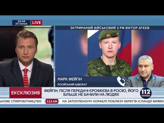 После передачи ГРУшника Ерофеева в Россию в мае прошлого года его никто больше не видел Фейгин