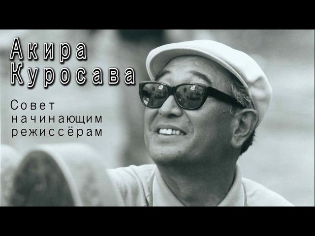 Акира Куросава. Совет начинающим режиссёрам (озвучка) [Великие Режиссёры]
