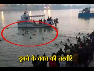 Patna: Boat carrying 40 capsises in Ganga, death toll reaches 21