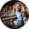 Юлия Самойлова в Чите ♥ 7 июня 2017 ♥ ОТМЕНЕН!!!