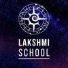Школа астрологии Лакшми