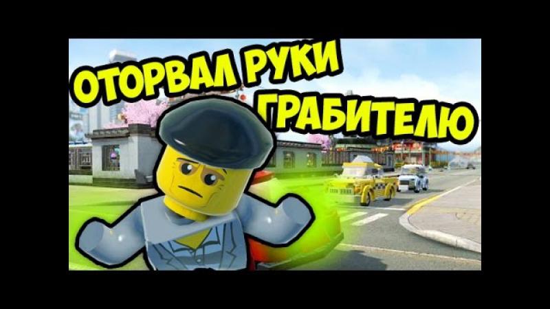 LEGO CITY UNDERCOVER - ОТОРВАЛ РУКИ ГРАБИТЕЛЮ