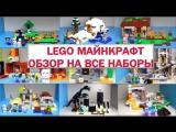 LEGO Minecraft Обзор Все наборы на русском языке Лего Майнкрафт. Warlord