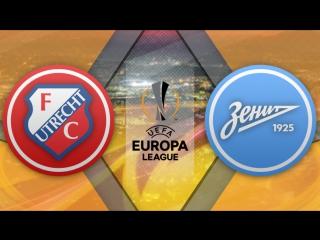 Утрехт 1:0 Зенит  | Лига Европы УЕФА 2017/18 | Раунд Плей офф | 1-й матч | Обзор матча