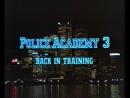 Полицейская академия - часть 3: Снова в академию (1986) VHS OPENING [Перевод Л.Володарского]