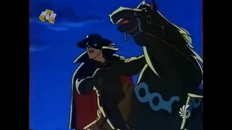 Зорро (1997)