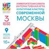 Культурные кластеры современной Москвы