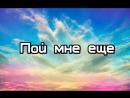 Сплин - Пой мне еще cover by Michael Kotomin