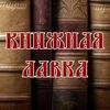 Книжная лавка Иркутск (Букинист)