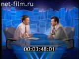 Час Пик Борис Грачевский (01.06.1995)