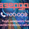 "ЛАЗЕРДРОМ ТРЦ ""ВИКТОРИЯ ПЛАЗА"""