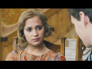 Девушка из Дании (2015) - ТРЕЙЛЕР НА РУССКОМ