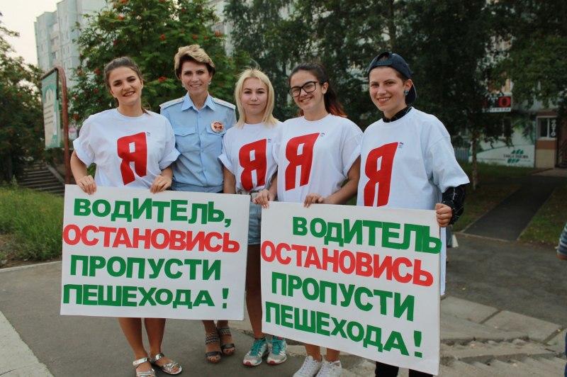 Акция «Безопасность каждому пешеходу!» в Усть-Илимске