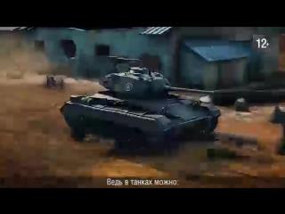 Ты до сих пор не играешь в танки? (с титрами)