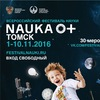 VI Всероссийский Фестиваль науки в Томске (ТПУ)