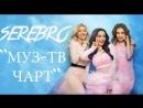"""SEREBRO """"Муз-ТВ чарт"""" запись передачи от 23.05.17"""