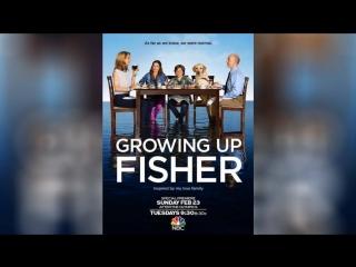 Путеводитель по семейной жизни (2014) | Growing Up Fisher