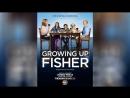 Путеводитель по семейной жизни 2014 Growing Up Fisher