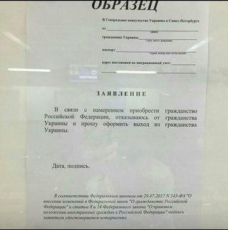 них Как написать заявление об отказе от гражданства украины народ