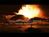 Осы уағызды тыңдашы өтініш Иманға келіңіз -Ерлан Ақатаев.mp4