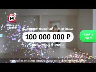 Жилищная лотерея желает счастья вашему дому