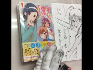 Bokutachi wa Benkyou ga Dekinai иллюстрация к 1 тому