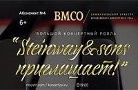 Купить билеты на Абонемент №4 «Steinway & sons приглашает!»